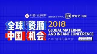 2018全球母婴大会