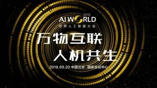 AI World 2018 世界人工智能峰会