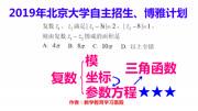 """2019年北京大學自主招生、博雅計劃,數形結合思想與""""將軍飲馬"""""""