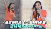《最重要的決定》+《最初的夢想》 范瑋琪開唱+險又摔下台