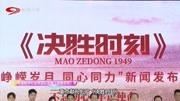《決勝時刻》首映禮北大舉行 黃景瑜王麗坤領銜力推