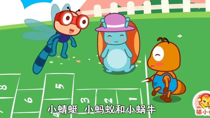 貓小帥故事:三個好朋友,小蜻蜓小螞蟻小蝸牛