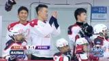 大冰小将之千玺组织冰爸冰妈友谊赛 武大靖喜提冰球最佳运动员