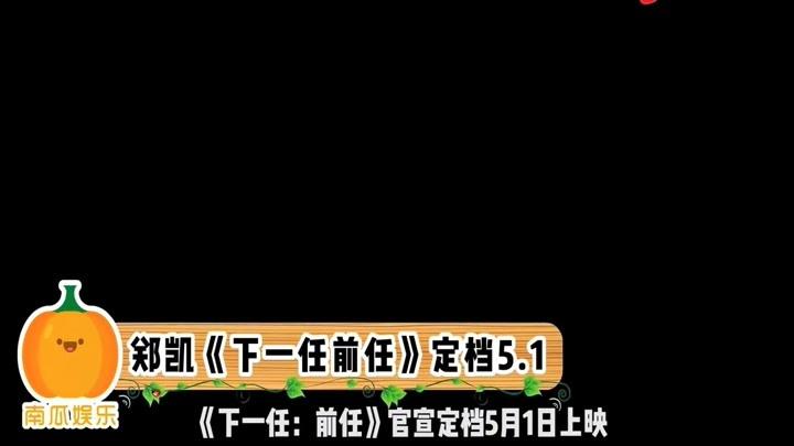 《下一任前任》定檔,鄭凱再度牽手郭采潔,預計超越《前任3》