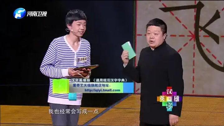 初中生寫一字評價高曉松,于丹捂臉大笑,馬東直言:你這是誹謗
