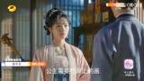 #清平樂預告# 第63