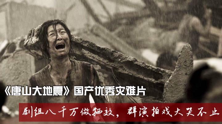 《唐山大地震》7分鐘的戲花了8000萬,群演們淚流不止導演也哭了