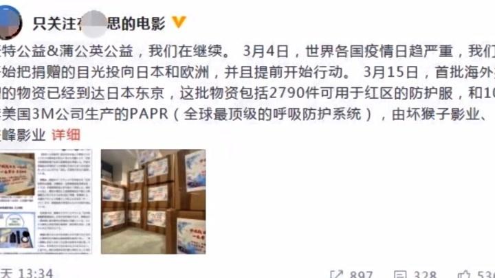 楊冪徐崢吳京等心系疫情低調為海外捐贈物資