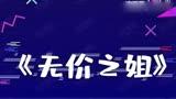 【乘風破浪的姐姐】震驚!無價之姐官方MV預告流出!