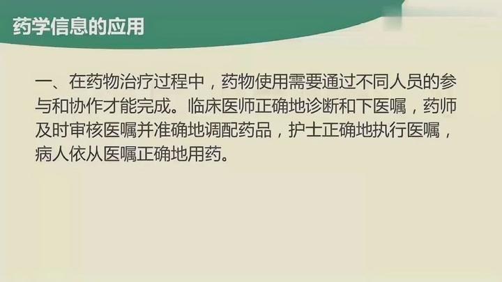 2020年醫院藥學(副高)藥物信息服務于文學檢索 王老師