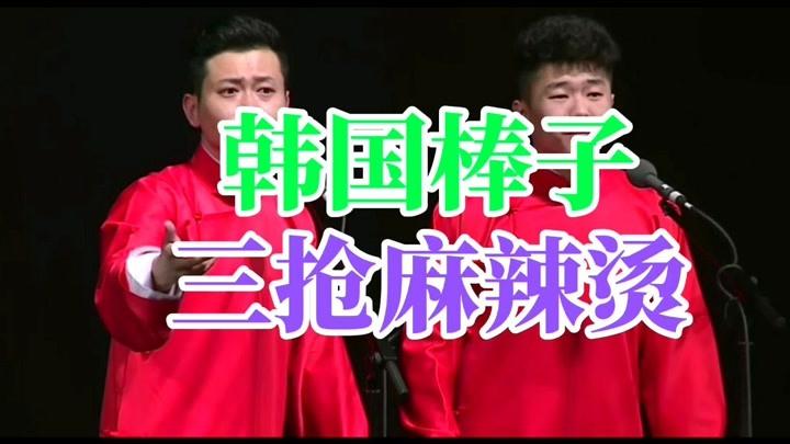 孟鶴堂、周九良:權志龍=全治聾