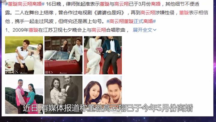 董璇在高云翔事發時力挺,如今選擇離婚高云翔或將面臨三個困境