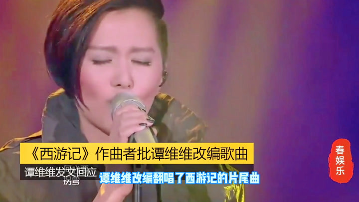 《西游記》作曲者批譚維維改編歌曲 譚維維發文回應