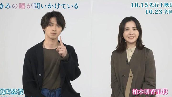 吉高由里子&横浜流星双主演映画「你的眼睛在追问」先行上映決定~