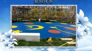 天津硅pu室外篮球场多少钱一平方?新旭体育