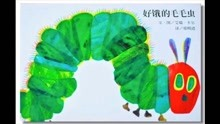 Story time - The very hungry caterpillar