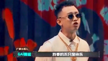 GAI说giao很有hiphop精神,giao哥第一次表演的很走心