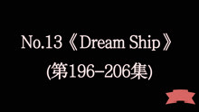 海贼王片尾曲No 13《Dream Ship》;No. 14《未来航海》