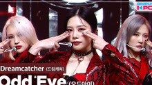 DREAMCATCHER《Odd Eye》2021.2.5 音乐银行+Simply K-Pop