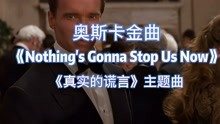 奥斯卡金曲中英文字幕《Nothing's gonna stop us now 》施瓦辛格